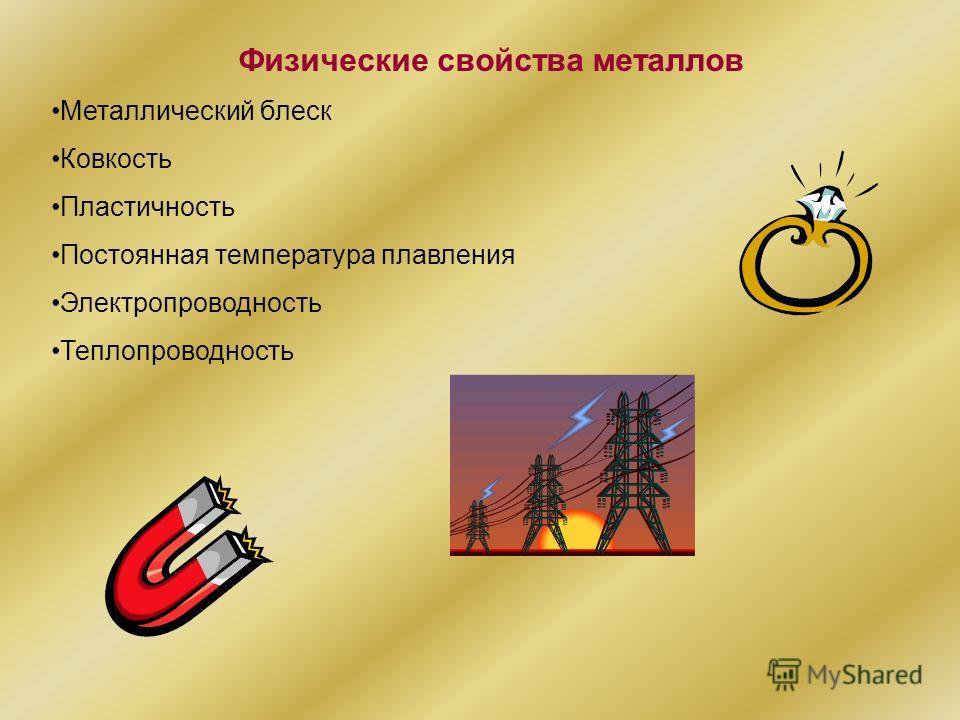 Физические свойства металлов Металлический блеск Ковкость Пластичность Постоянная температура плавления Электропроводность Теплопроводность
