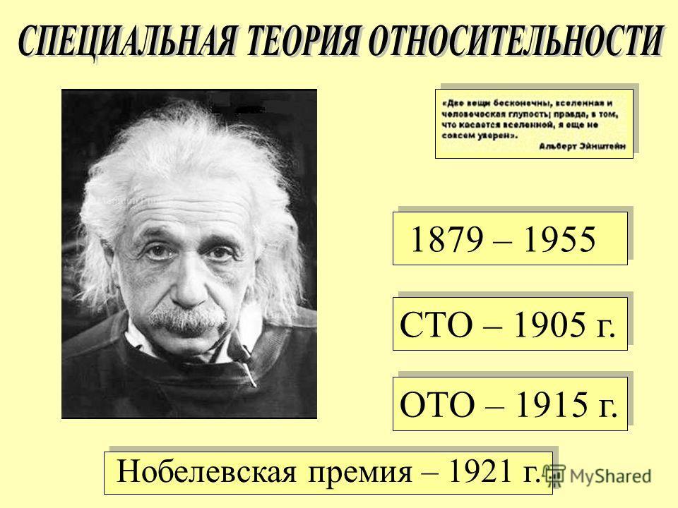 1879 – 1955 СТО – 1905 г. ОТО – 1915 г. Нобелевская премия – 1921 г.