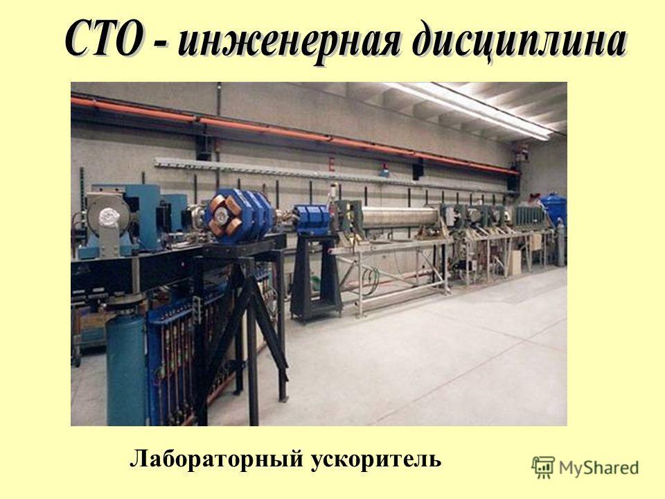 Лабораторный ускоритель