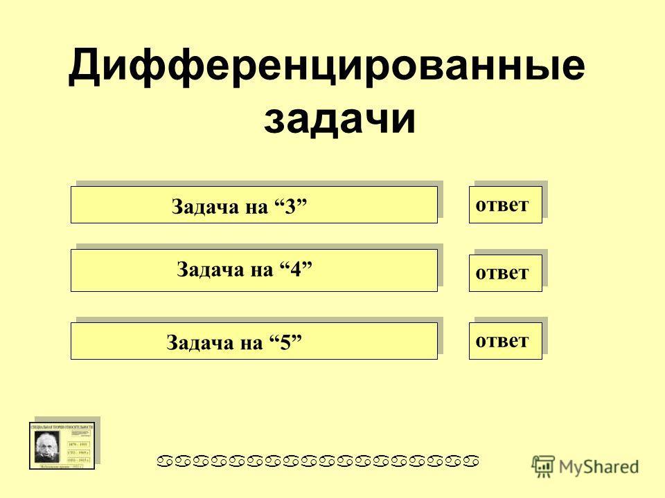 Дифференцированные задачи Задача на 4 Задача на 3 Задача на 5 ответ