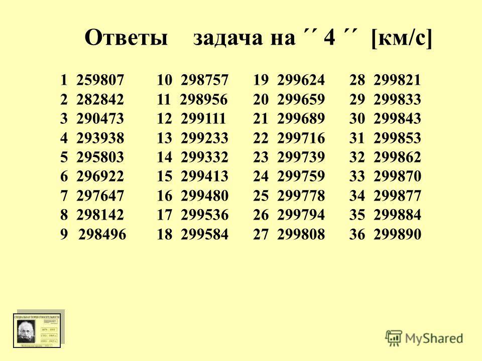 Ответы задача на ´´ 4 ´´ [км/с] 1 25980710 29875719 29962428 299821 2 28284211 29895620 29965929 299833 3 29047312 29911121 29968930 299843 4 29393813 29923322 29971631 299853 5 29580314 29933223 29973932 299862 6 29692215 29941324 29975933 299870 7