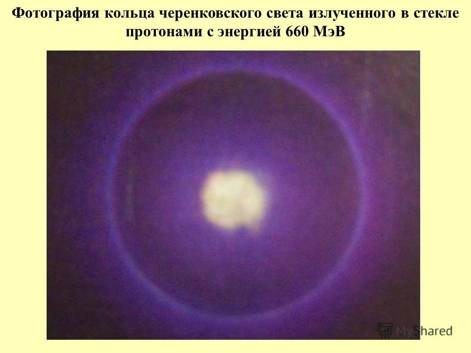 Фотография кольца черенковского света излученного в стекле протонами с энергией 660 МэВ
