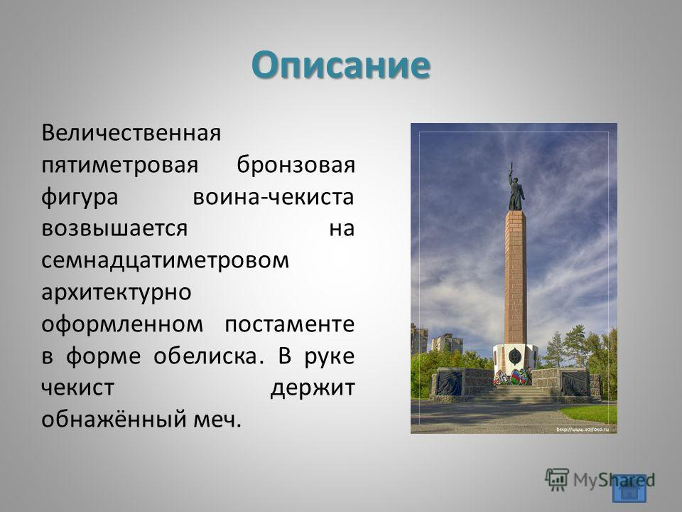РасположениеМонумент расположен на правом берегу реки Царицы, недалеко от железобетонного моста, соединяющего центр города с Ворошиловским районом.