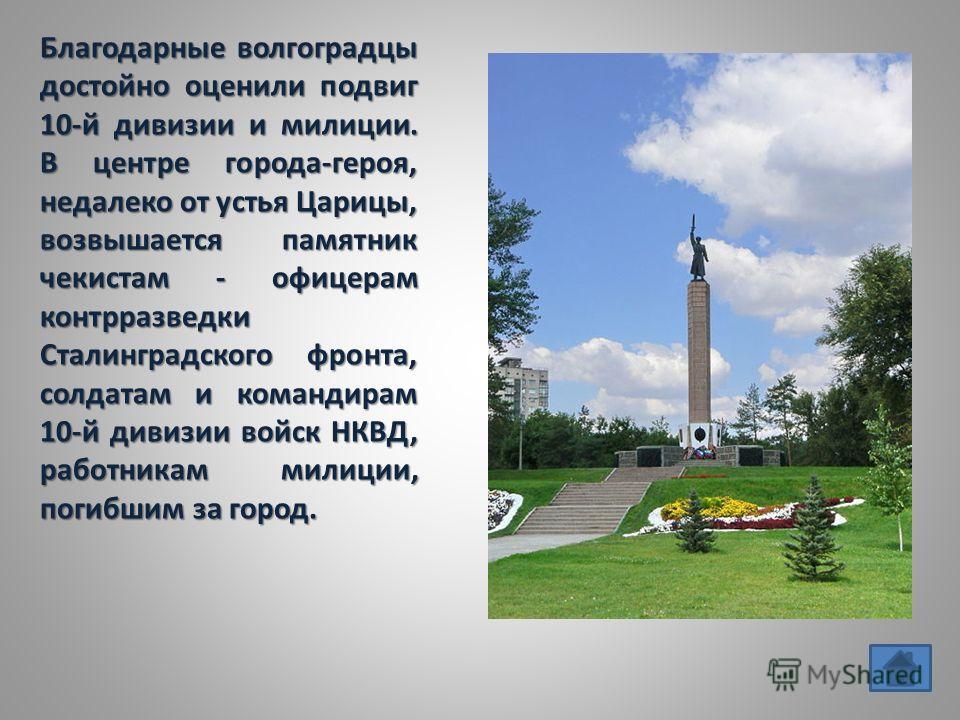 Памятник в Волгограде является единственным в мире памятником воинам-чекистам