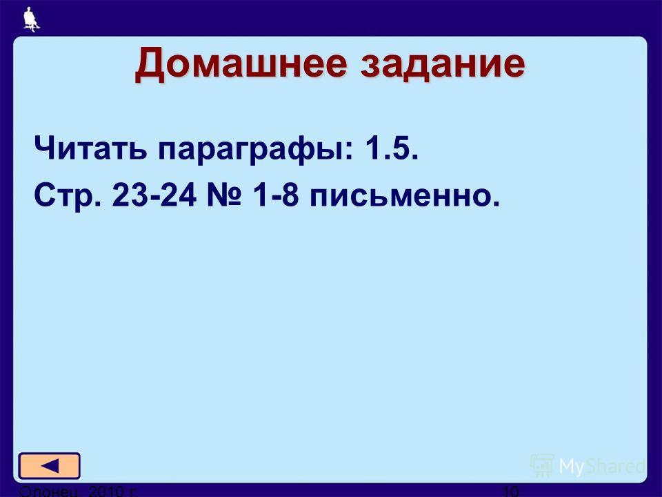 Олонец, 2010 г.10 Домашнее задание Читать параграфы: 1.5. Стр. 23-24 1-8 письменно.