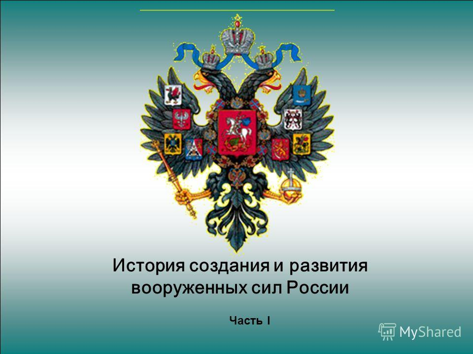 История создания и развития вооруженных сил России Часть I