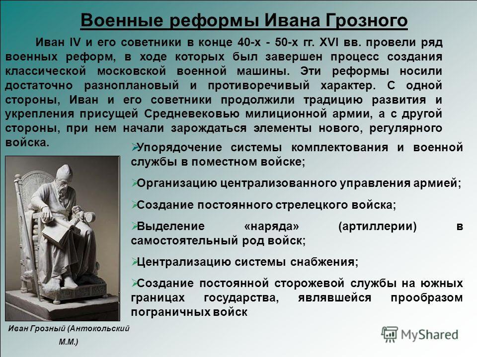 Иван Грозный (Антокольский М.М.) Иван IV и его советники в конце 40-х - 50-х гг. XVI вв. провели ряд военных реформ, в ходе которых был завершен процесс создания классической московской военной машины. Эти реформы носили достаточно разноплановый и пр
