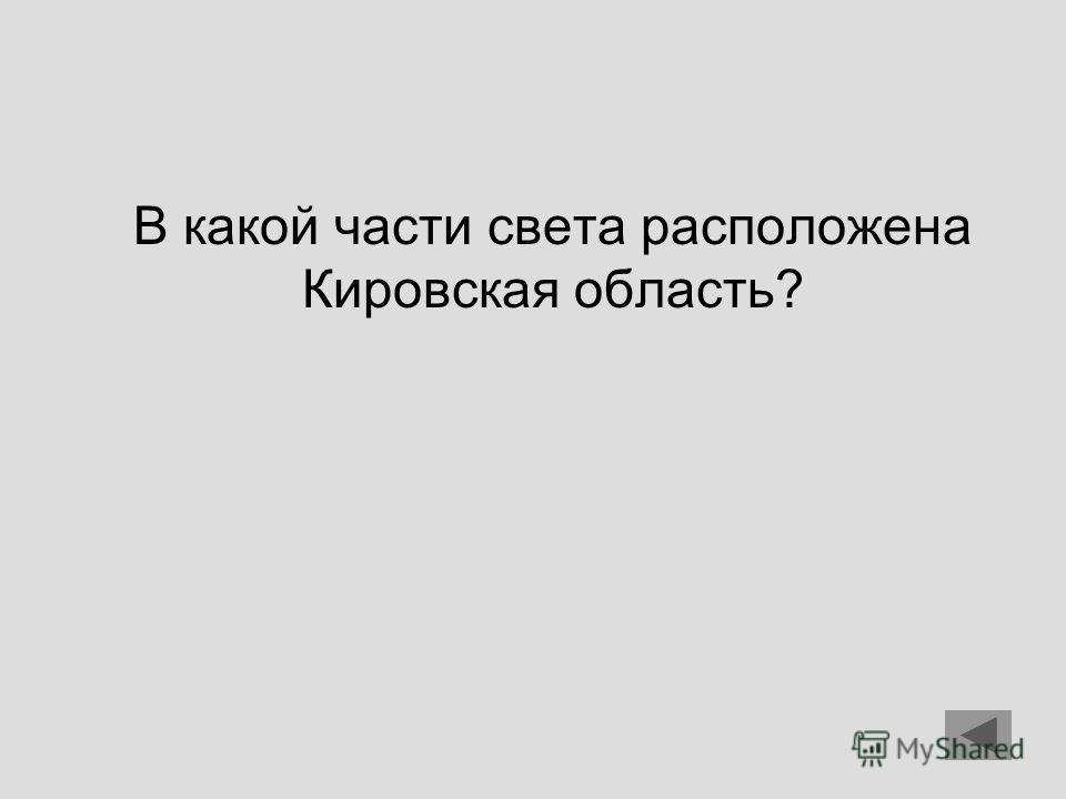 В какой части света расположена Кировская область?