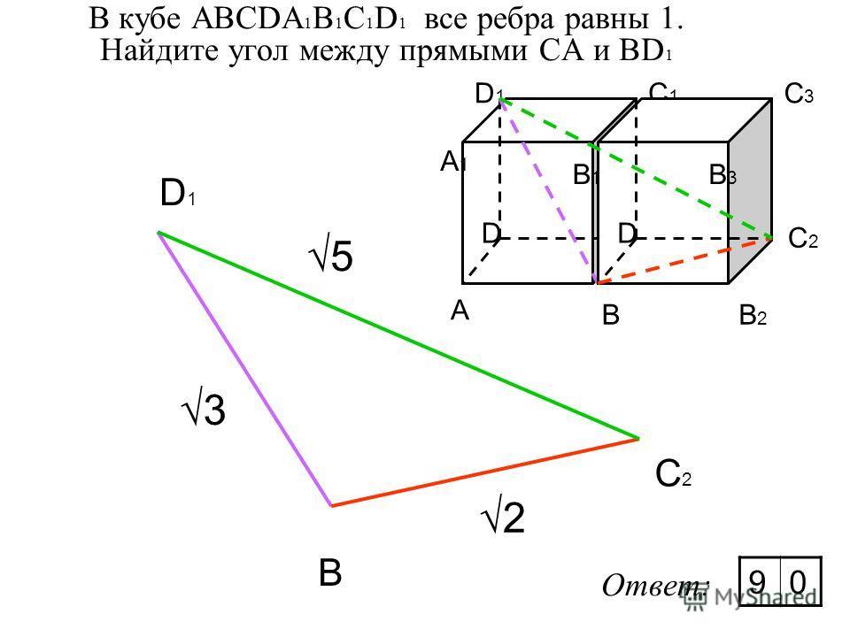 B C2C2 D1D1 2 3 5 A C B D A1A1 D1D1 C1C1 B1B1 C2C2 B2B2 D C3C3 B3B3 Ответ: 90