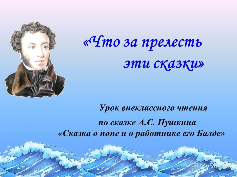 «Что за прелесть эти сказки» Урок внеклассного чтения по сказке А.С. Пушкина «Сказка о попе и о работнике его Балде»