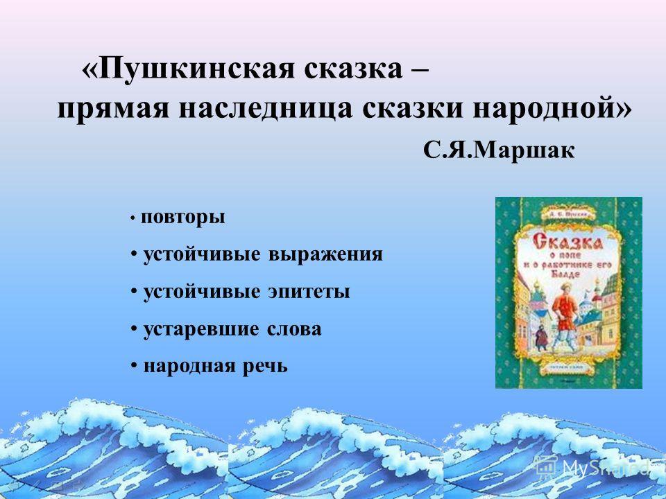 «Пушкинская сказка – прямая наследница сказки народной» С.Я.Маршак повторы устойчивые выражения устойчивые эпитеты устаревшие слова народная речь