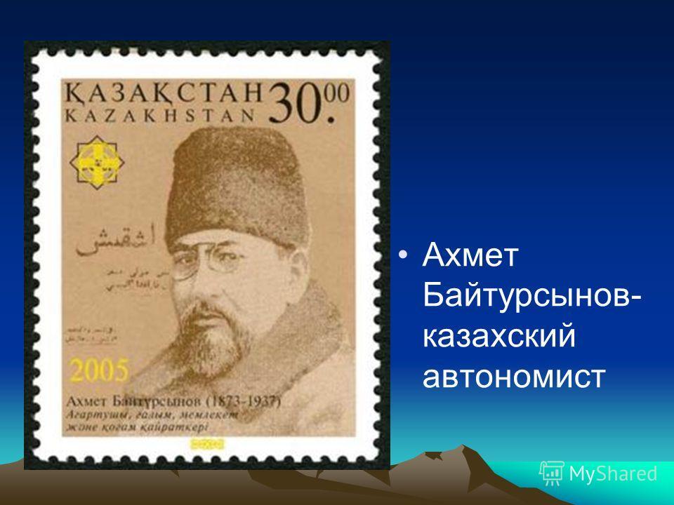 Ахмет Байтурсынов- казахский автономист