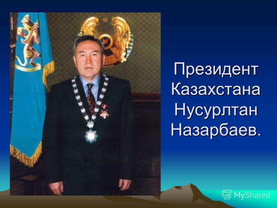 Президент Казахстана Нусурлтан Назарбаев.