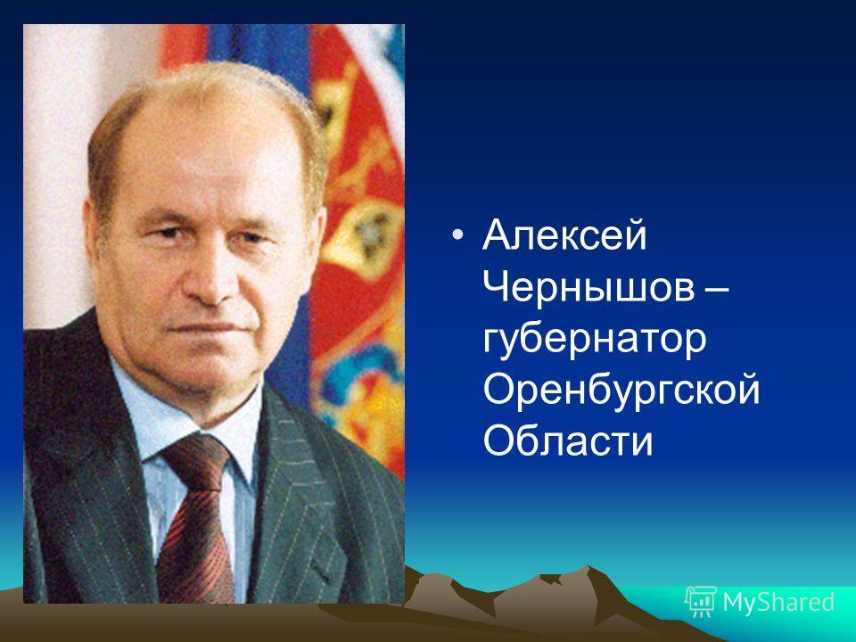Алексей Чернышов – губернатор Оренбургской Области
