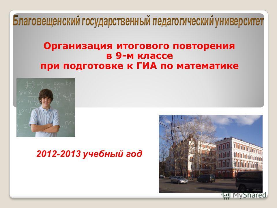 Организация итогового повторения в 9-м классе при подготовке к ГИА по математике 2012-2013 учебный год