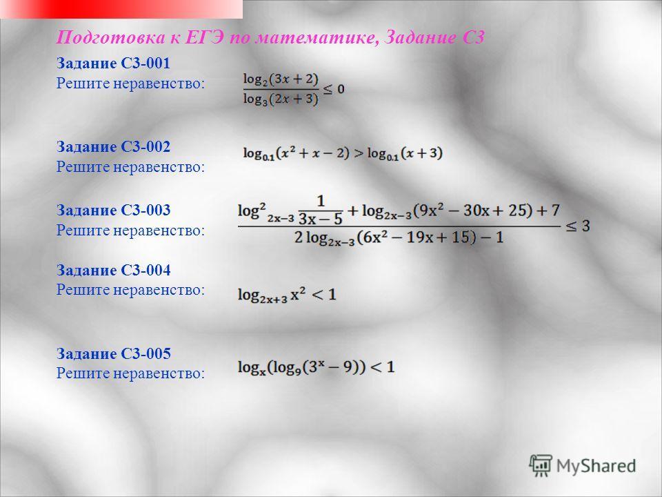 Подготовка к ЕГЭ по математике, Задание C3 Задание C3-001 Решите неравенство: Задание C3-002 Решите неравенство: Задание C3-003 Решите неравенство: Задание C3-004 Решите неравенство: Задание C3-005 Решите неравенство: