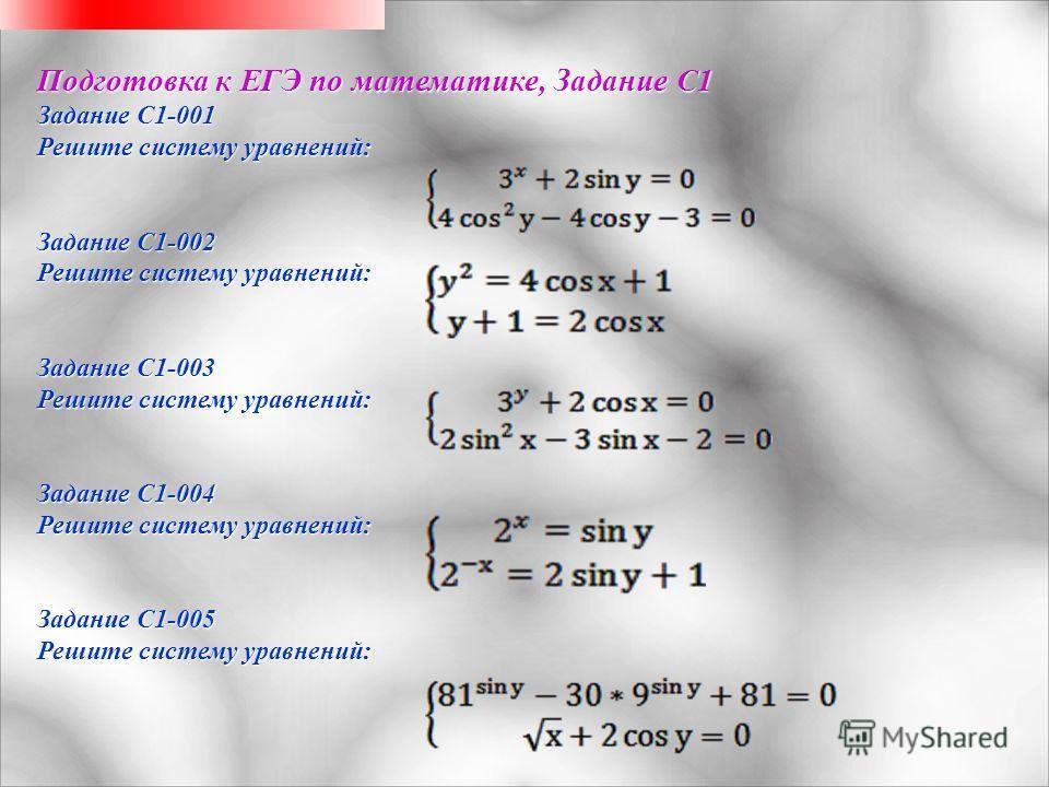 Подготовка к ЕГЭ по математике, Задание C1 Задание C1-001 Решите систему уравнений: Задание C1-002 Решите систему уравнений: Задание C1-003 Решите систему уравнений: Задание C1-004 Решите систему уравнений: Задание C1-005 Решите систему уравнений: