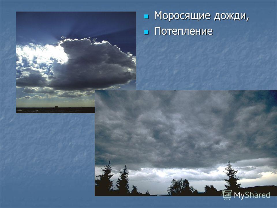 Моросящие дожди, Моросящие дожди, Потепление Потепление