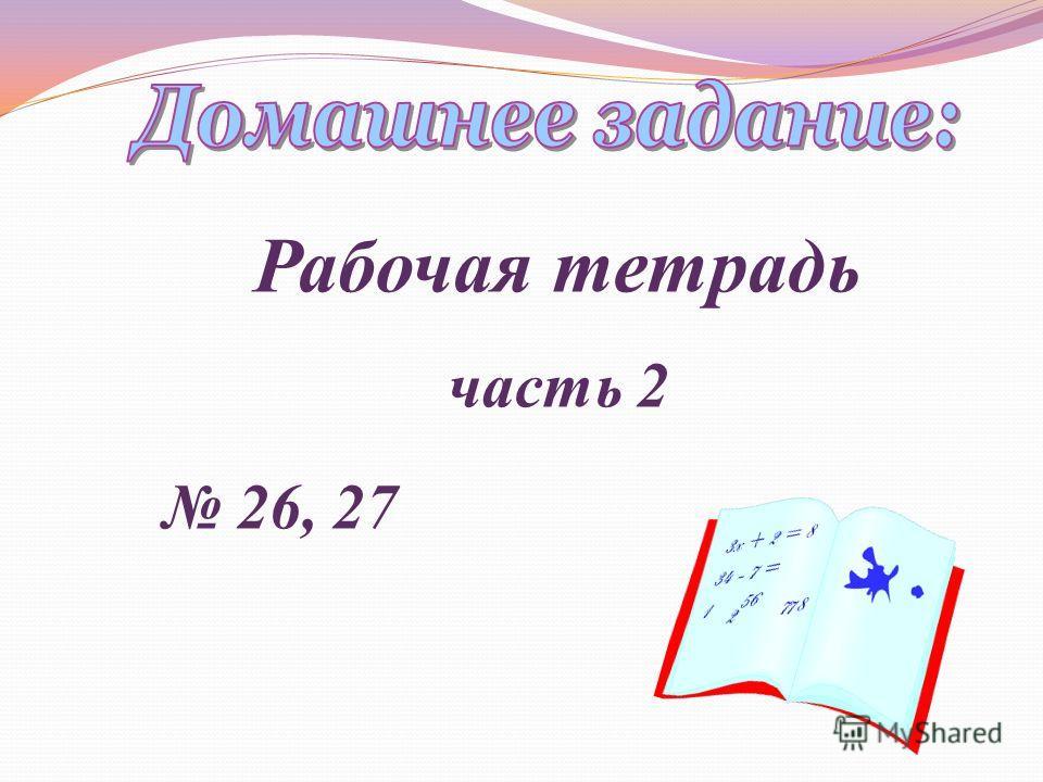 Рабочая тетрадь часть 2 26, 27