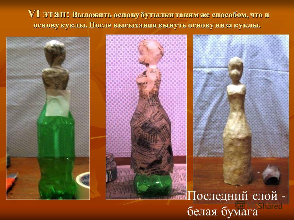 VI этап: Выложить основу бутылки таким же способом, что и основу куклы. После высыхания вынуть основу низа куклы. Последний слой - белая бумага