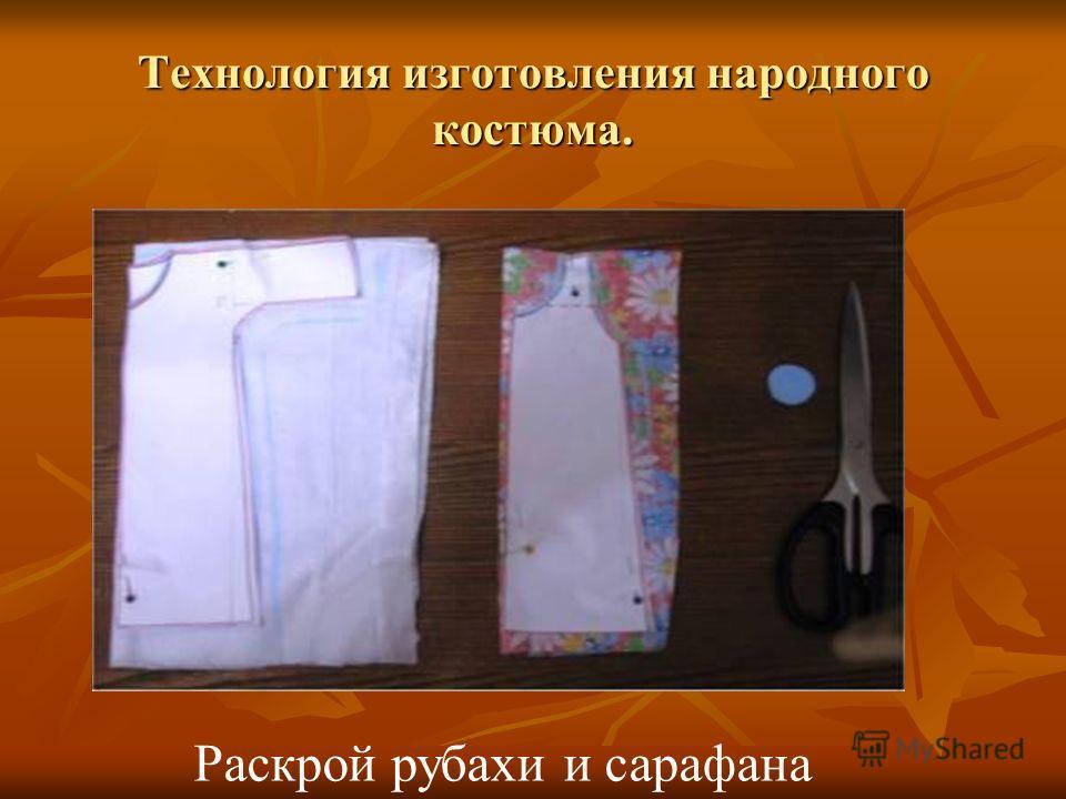Технология изготовления народного костюма. Раскрой рубахи и сарафана