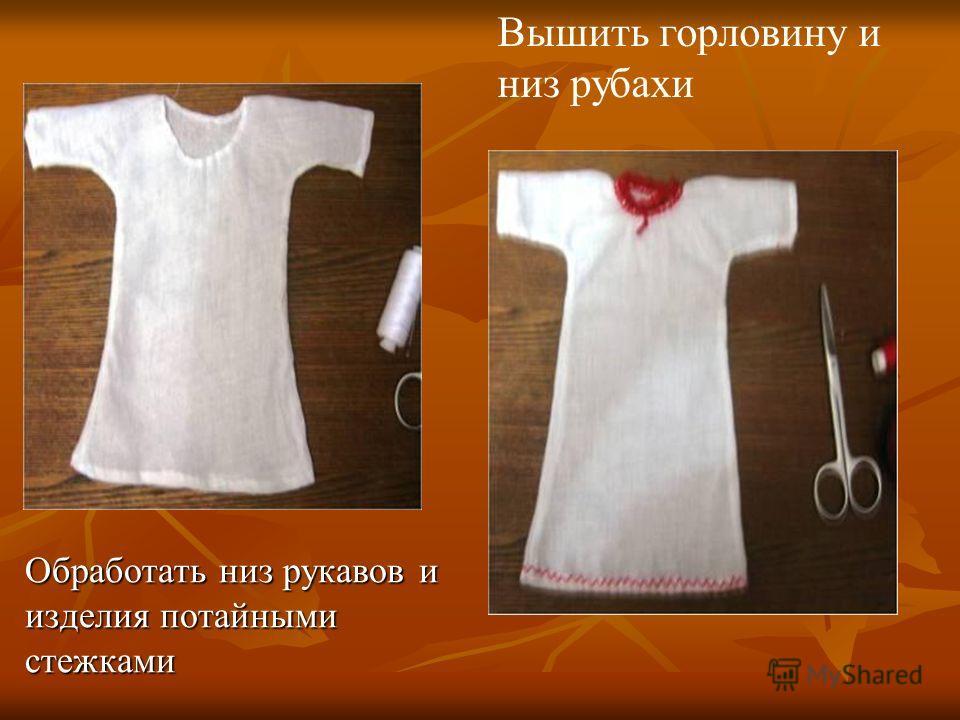 Обработать низ рукавов и изделия потайными стежками Вышить горловину и низ рубахи