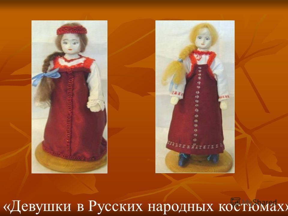 «Девушки в Русских народных костюмах»