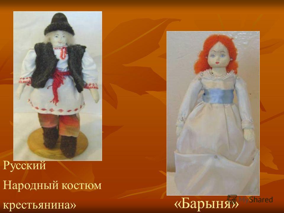 «Барыня» Русский Народный костюм крестьянина»