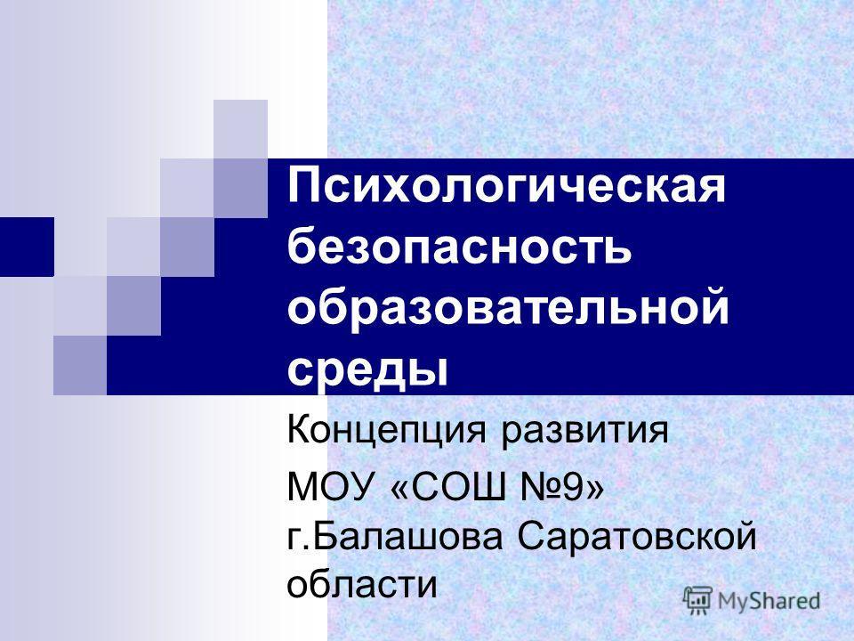 Психологическая безопасность образовательной среды Концепция развития МОУ «СОШ 9» г.Балашова Саратовской области