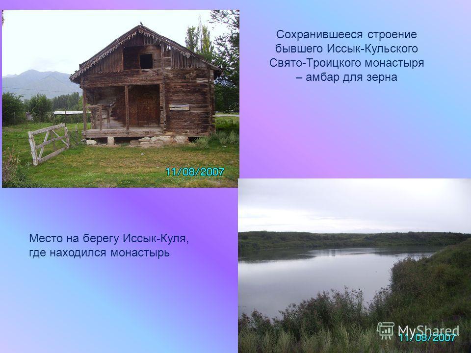 Сохранившееся строение бывшего Иссык-Кульского Свято-Троицкого монастыря – амбар для зерна Место на берегу Иссык-Куля, где находился монастырь