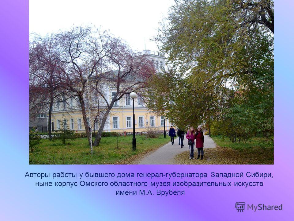 Авторы работы у бывшего дома генерал-губернатора Западной Сибири, ныне корпус Омского областного музея изобразительных искусств имени М.А. Врубеля