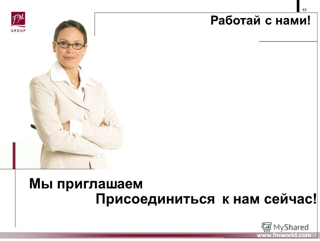 Мы приглашаем Присоединиться к нам сейчас! 15 www.fmworld.com Работай с нами!