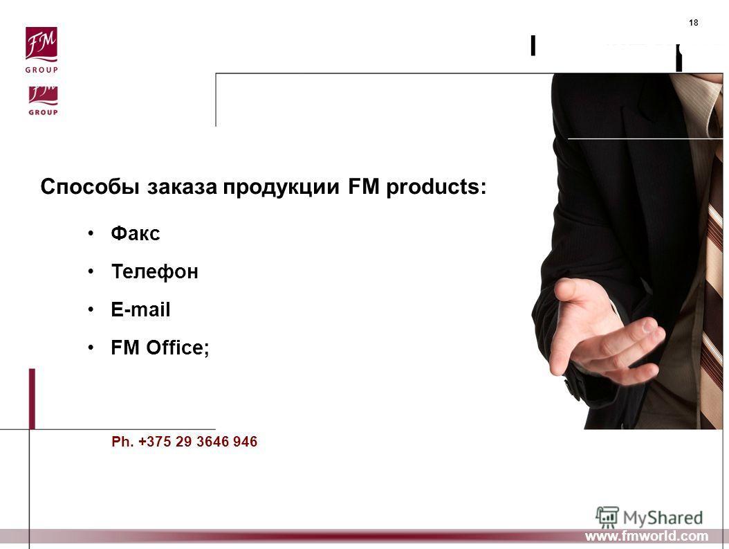 Internet Shop 18 www.fmworld.com Фaкс Телефон E-mail FM Office; Способы заказа продукции FM products: Ph. +375 29 3646 946