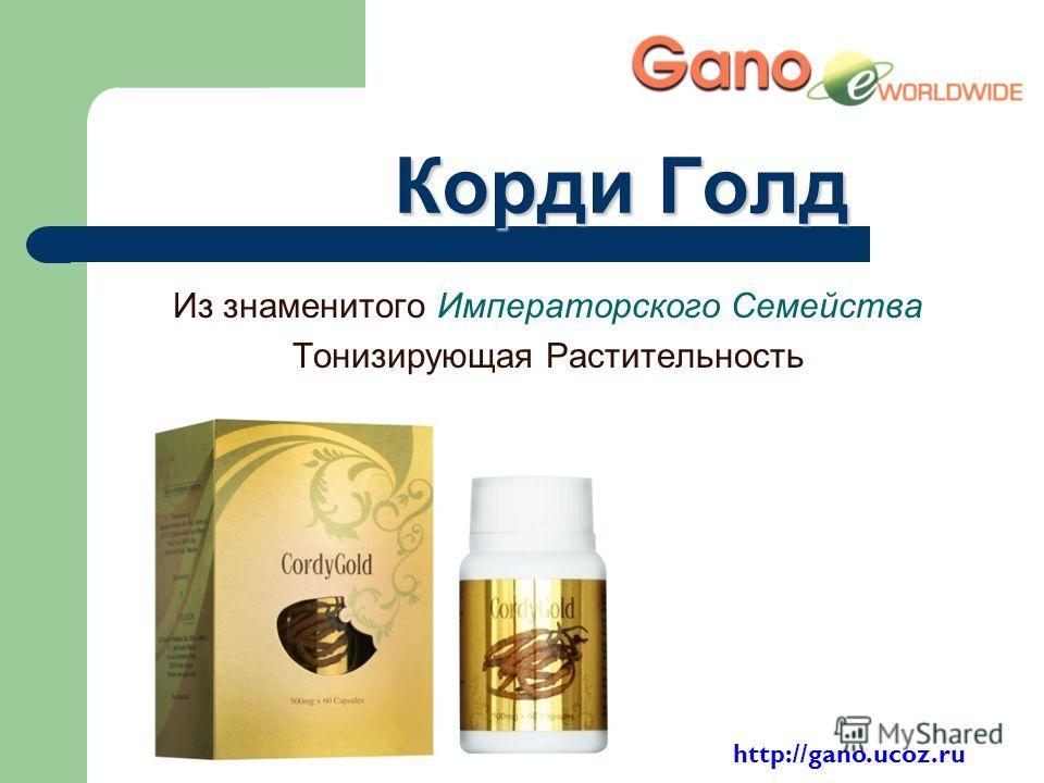 Из знаменитого Императорского Семейства Тонизирующая Растительность Корди Голд http://gano.ucoz.ru