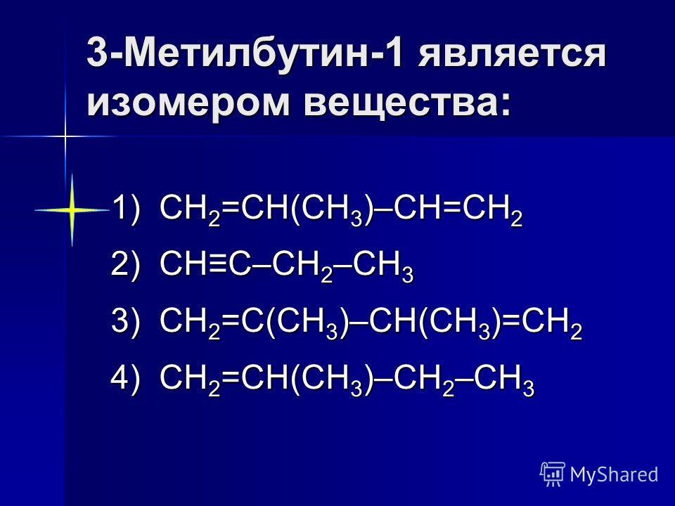 Межклассовая изомерия возможна: 1) между алкинами и алканами 2) между алкинами и алкенами 3) между алкинами и алкадиенами 4) между алкинами и циклоалканами циклоалканами