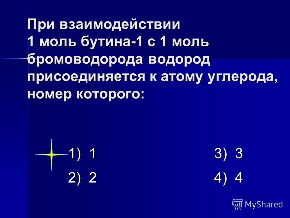 При взаимодействии 1 моль пропина с 1 моль хлора образуется: 1) 1,1-дихлорпропан 2) 1,2-дихлорпропан 3) 1,2-дихлорпропен-1 4) 1,2-дихлорпропен-2