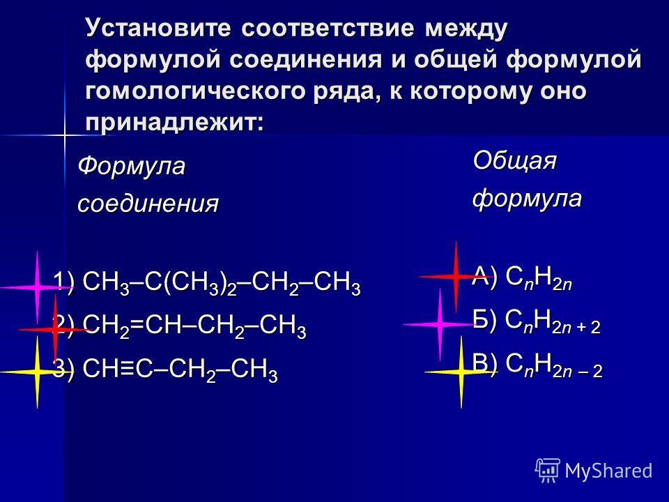 К соединениям, имеющим общую формулу С n H 2n–2, относится: 1) пентан 2) циклогексан 3) гексан 4) гексин