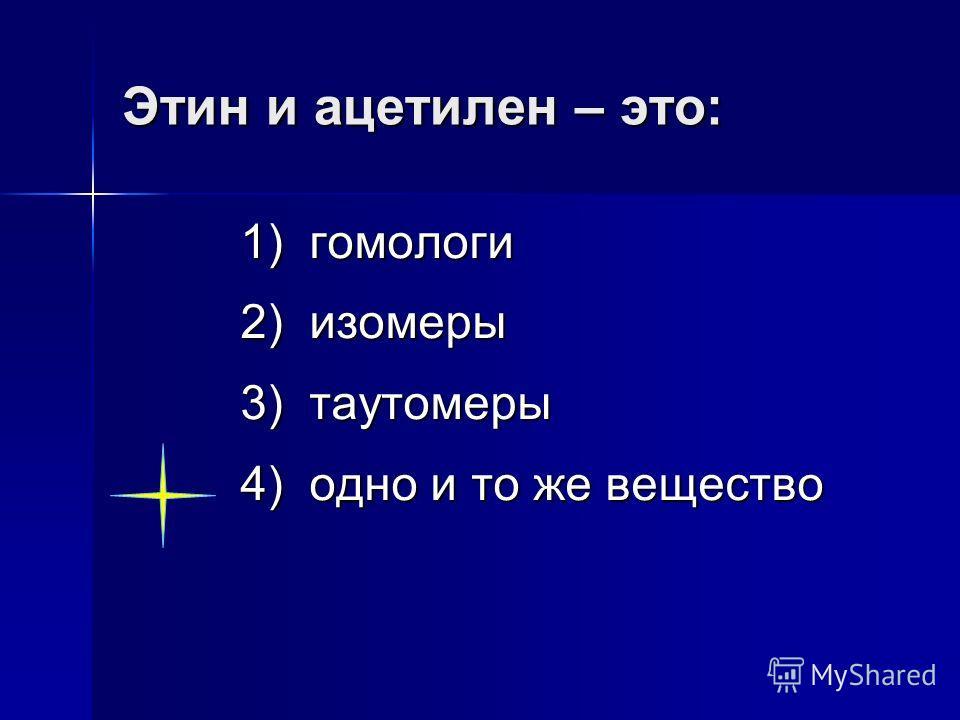 Установите соответствие между формулой соединения и общей формулой гомологического ряда, к которому оно принадлежит: Формуласоединения 1) СH 3 –С(CH 3 ) 2 –СH 2 –СH 3 2) СH 2 =СН–СH 2 –CH 3 3) СHС–СH 2 –СH 3 Общаяформула А) С n H 2n Б) С n H 2n + 2 В