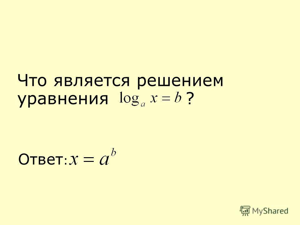 Что является решением уравнения ? Ответ :