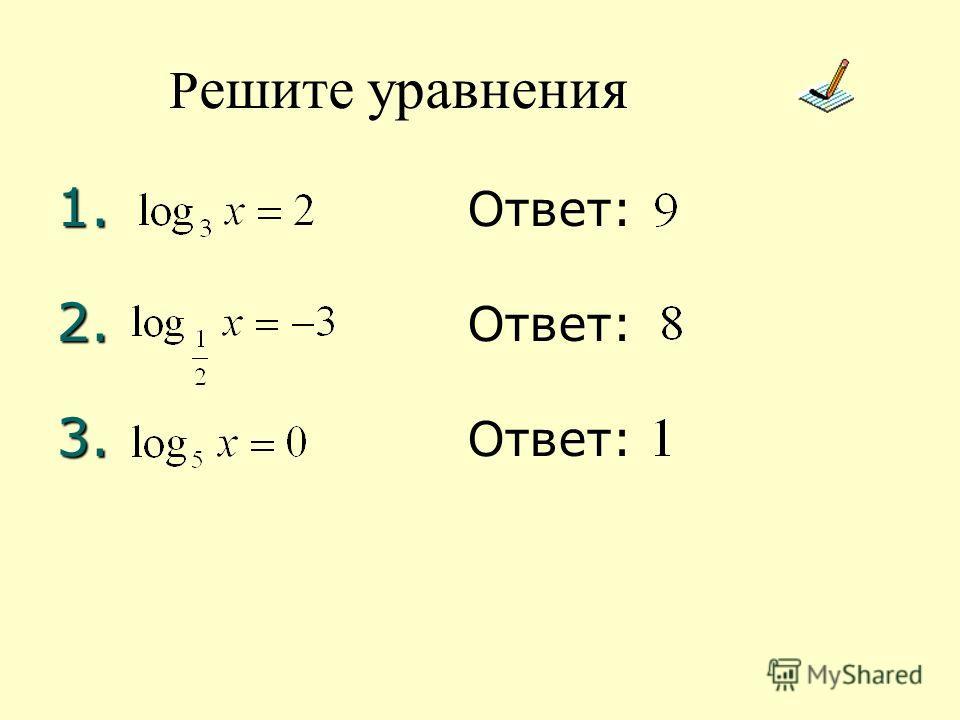 1. 2. 3. Р ешите уравнения 1. Ответ: 2. Ответ: 3. Ответ: