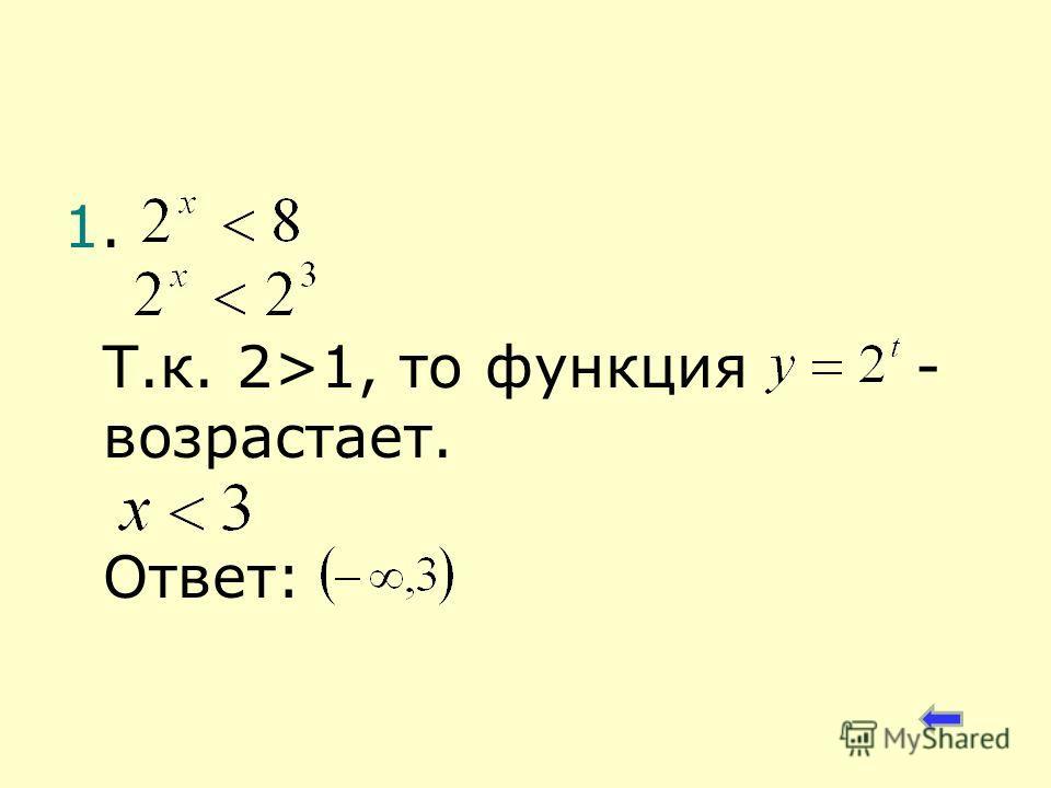 1. Т.к. 2>1, то функция - возрастает. Ответ: