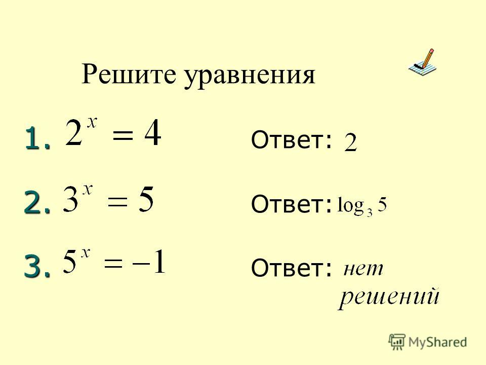 1. 2. 3. Решите уравнения 1. Ответ: 2. Ответ: 3. Ответ:
