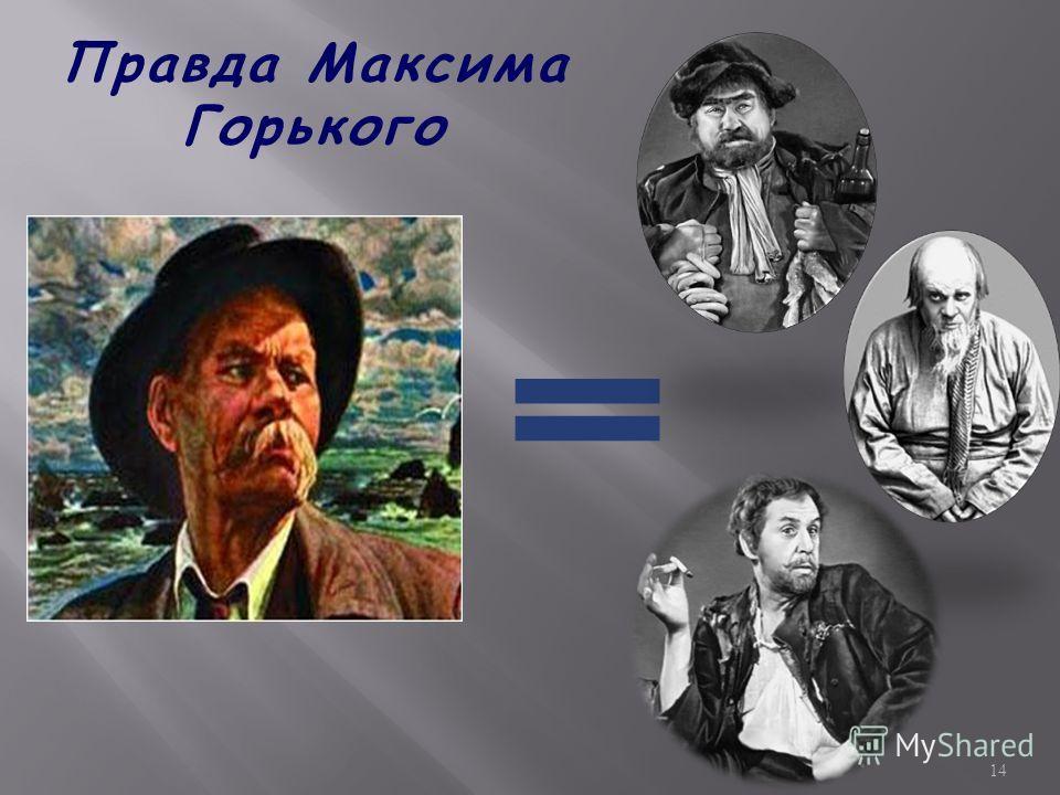 Правда Максима Горького 14