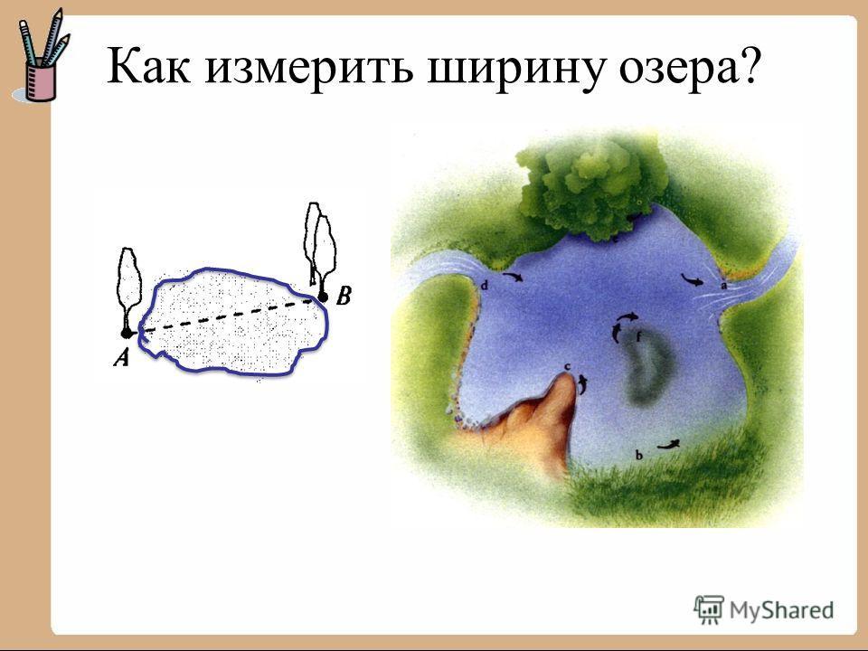 Как измерить ширину озера?