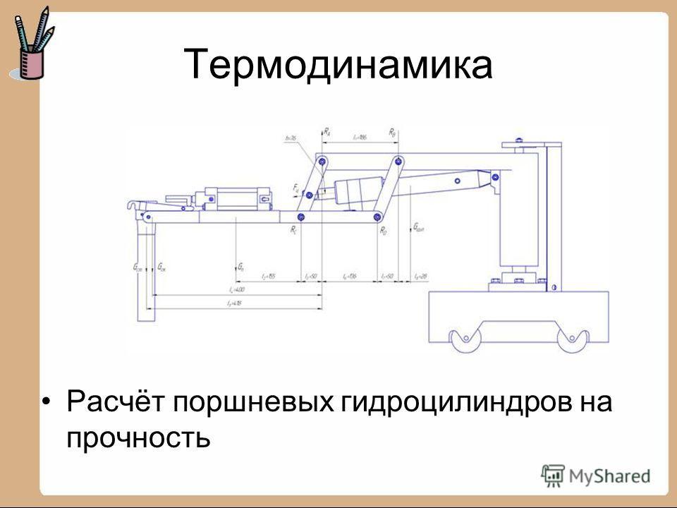 Термодинамика Расчёт поршневых гидроцилиндров на прочность