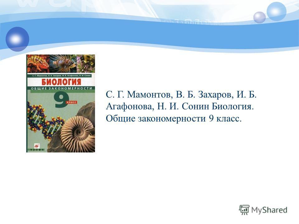 С. Г. Мамонтов, В. Б. Захаров, И. Б. Агафонова, Н. И. Сонин Биология. Общие закономерности 9 класс.