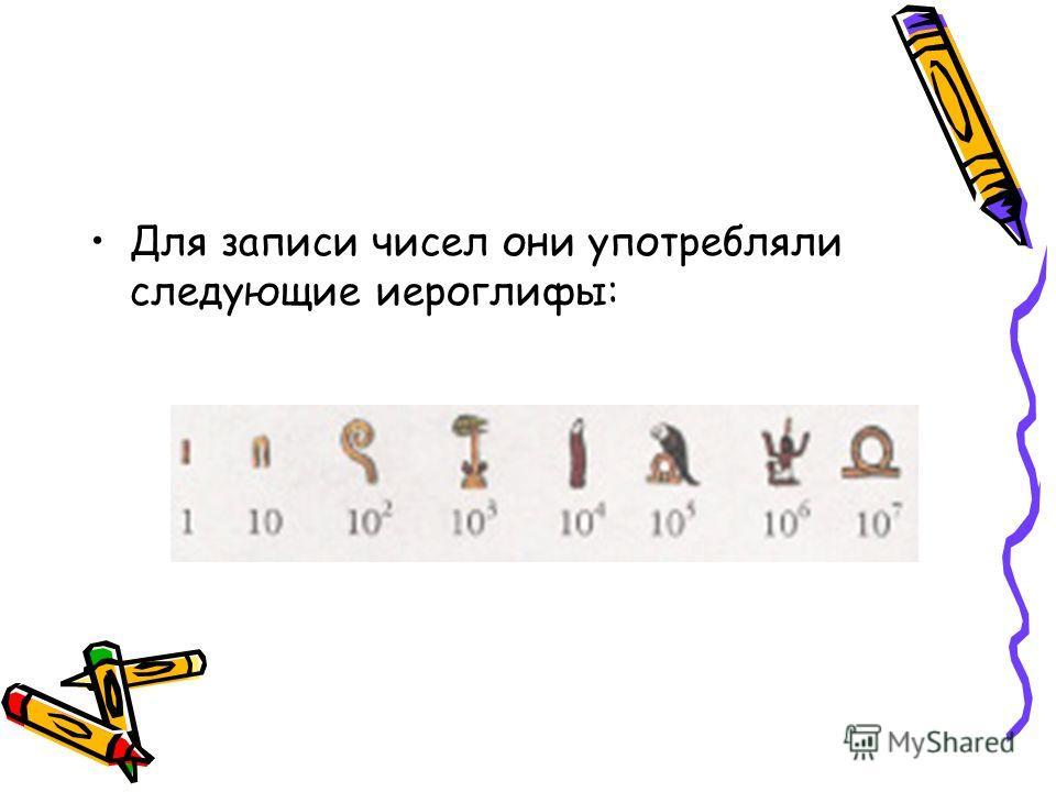 Для записи чисел они употребляли следующие иероглифы:
