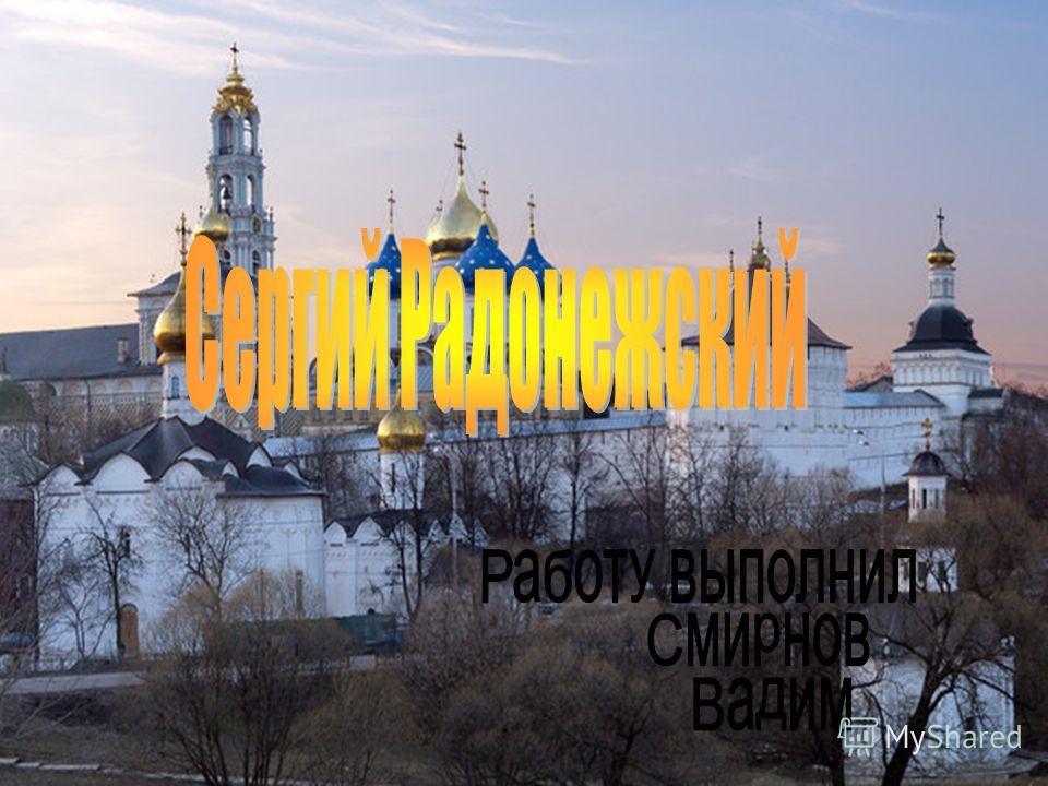 Сергий Радонежский Работу выполнил ученик 5 класса Смирнов Вадим