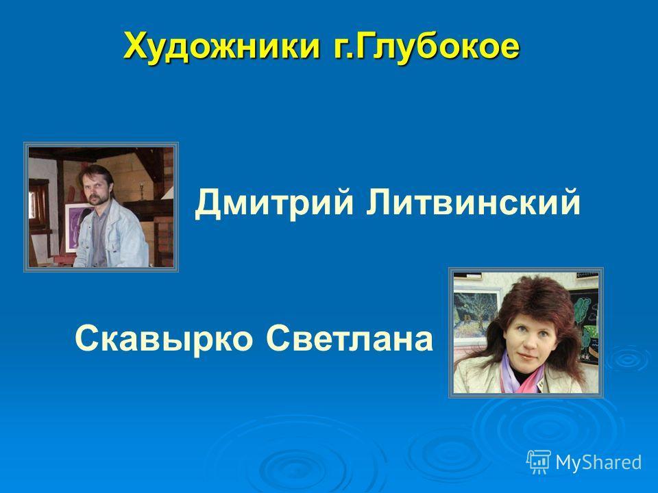 Дмитрий Литвинский Скавырко Светлана Художники г.Глубокое
