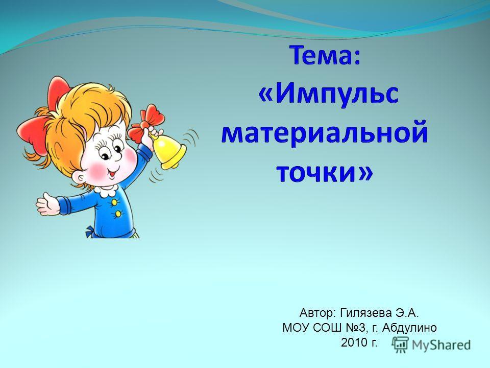 Автор: Гилязева Э.А. МОУ СОШ 3, г. Абдулино 2010 г.